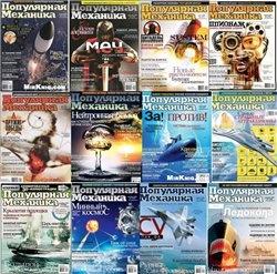Журнал Журнал Популярная механика № 1-12 (2009г)
