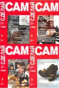 Журнал Сделай сам (Знание). Архив 2008