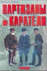 Книга Партизаны и каратели