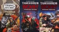 Книга Сборник книг Тамоникова А