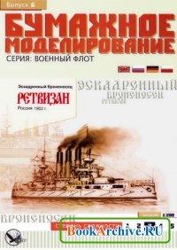Книга Эскадренный броненосец «Ретвизан» (Бумажное моделирование)