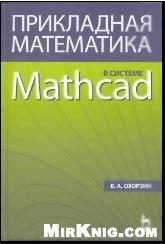 Книга Прикладная математика в системе MATHCAD
