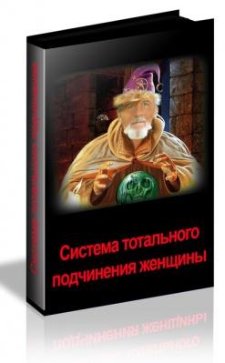 Книга Горин С., Цветков Э. Система Тотального Подчинения Женщины (RUS/DOC)
