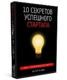 Видео-курс 10 секретов успешного стартапа