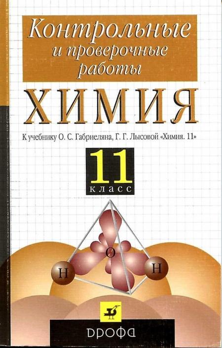 Химия габриелян контрольные работы 11 1509