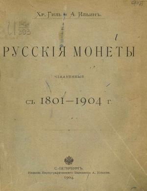 Книга Русские монеты чеканенные с 1801-1904 г. Russian coins minted with 1801-1904.