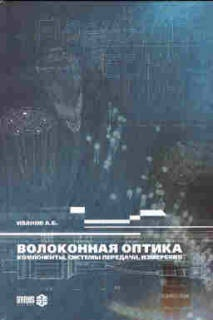 Книга Иванов Волоконная оптика
