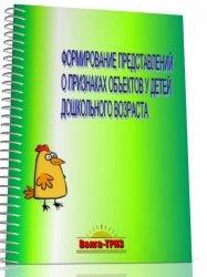 Книга Формирование представлений о признаках объектов у детей дошкольного возраста: Методические рекомендации и рабочая тетрадь