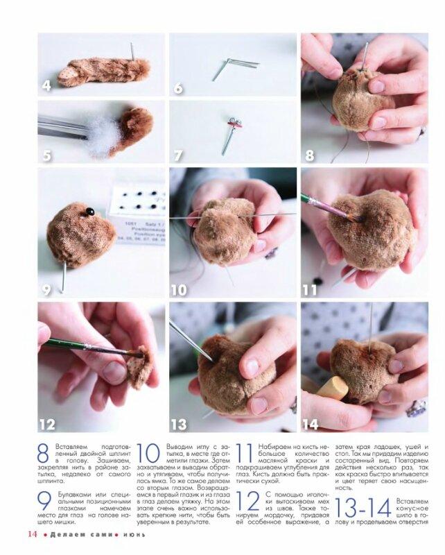 Как сделать мишку из своих рук