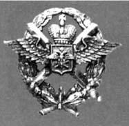 Вариант знака военного летчика обр. 1913 г. с заменой государственного герба авиационной эмблемой.jpg