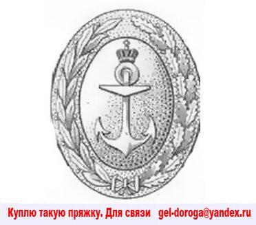 Пряжка Бляха Овальная Круглая Офицерская Якорь Корона Царская