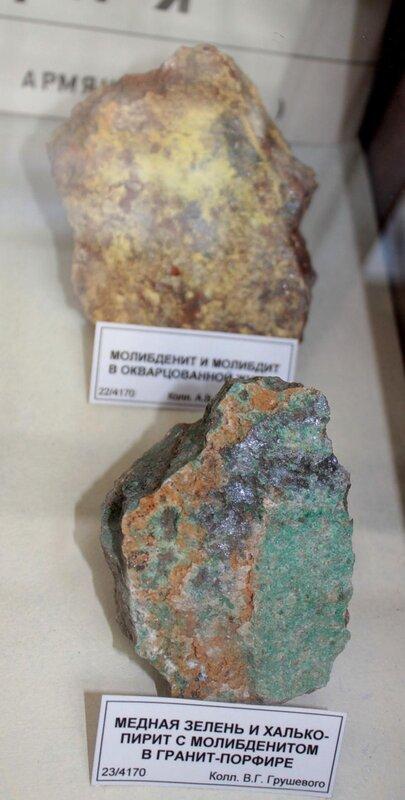 Молибденит и молибдит в окварцованной жиле; медная зелень и халькопирит с молибденитом в гранит-порфире