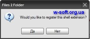 Files 2 Folder: Установка