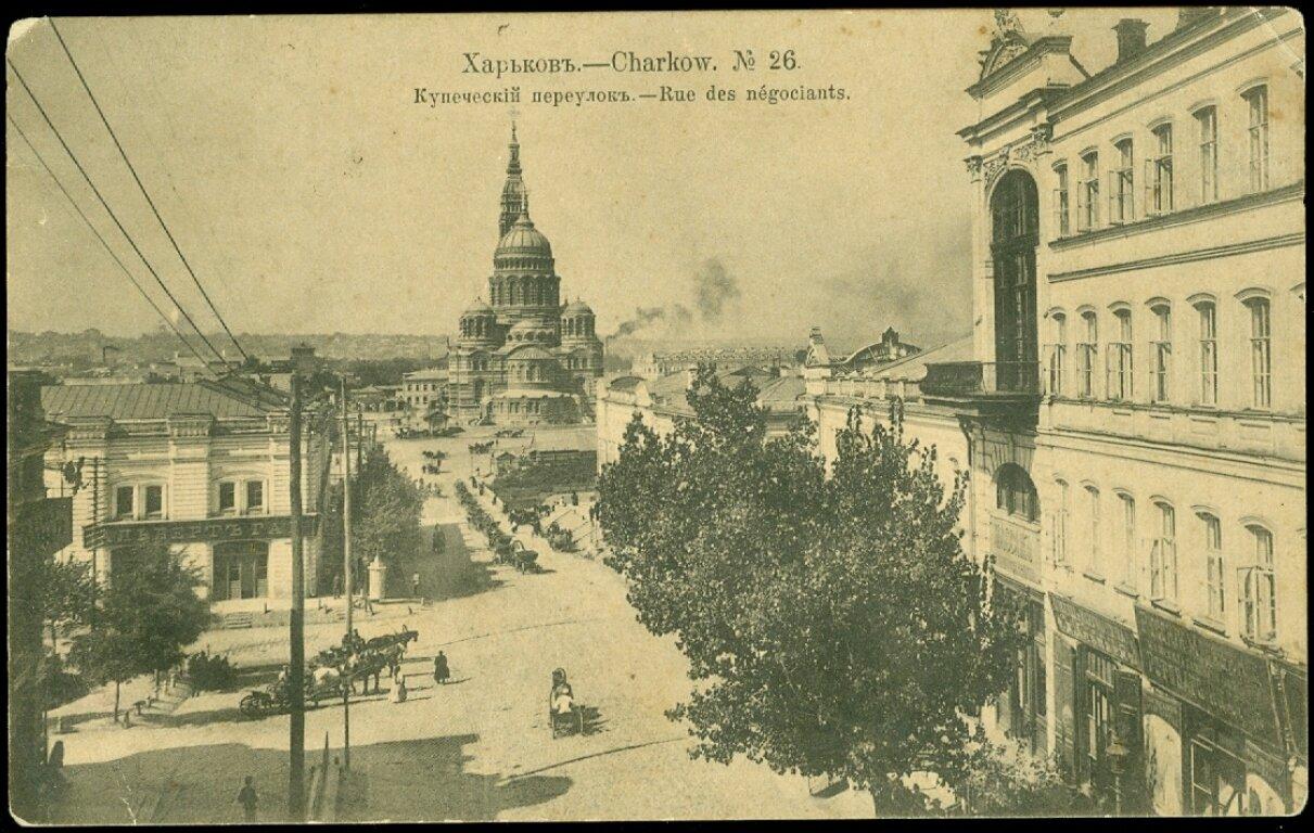 Купеческий переулок