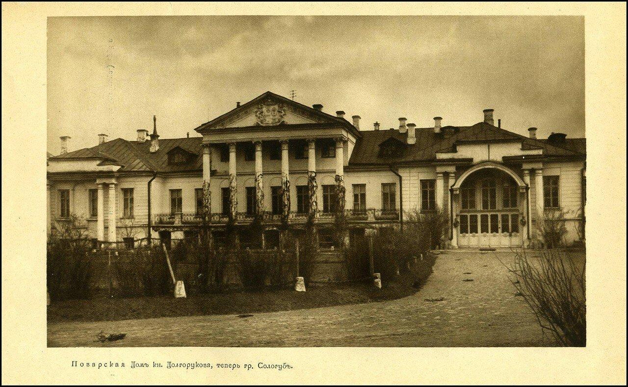 292. Поварская. Дом кн. Долгорукова, теперь гр. Сологуба