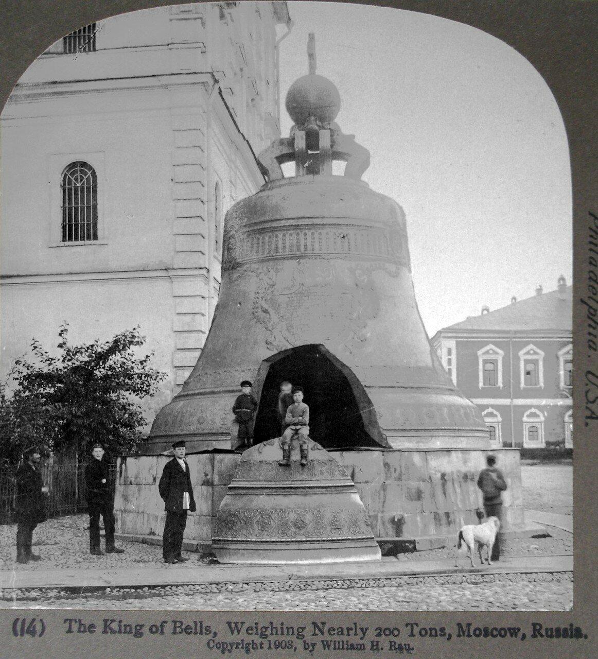 606. Кремль. Царь колокол