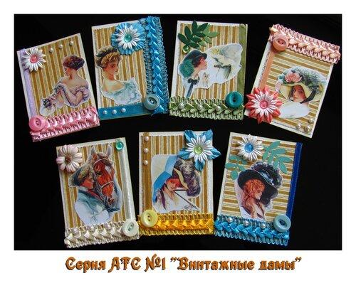 """Серия АТС №1 """"Винтажные дамы"""""""