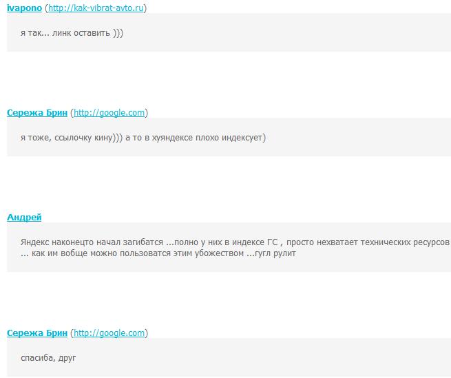 Купить ссылки для продвижения в гугл
