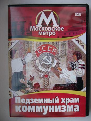 Подземный храм коммунизма / Le Temple Souterrain Du Communisme (2006) DVDRip
