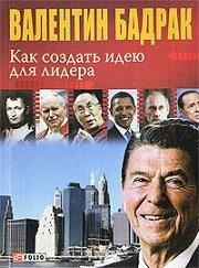 """Книга """"Как создать идею для лидера"""""""