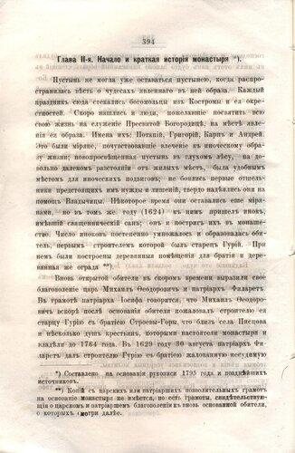 <a href='http://img-fotki.yandex.ru/get/5906/kostroma-archive.9/0_59426_1654699e_orig.jpg'>Явление и чудеса Смоленской иконы Божией Матери, называемой Игрицкою</a>