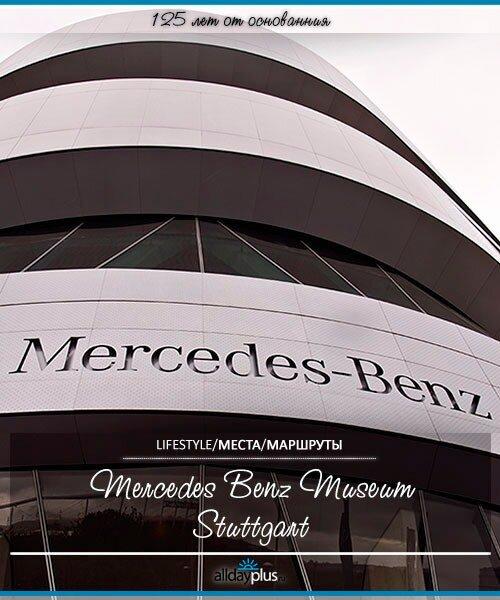 Автомобильный музей марки Mercedes-Benz. Часть 1
