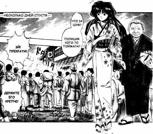 Каору-гозэн, владелица школы кэндзюцу.