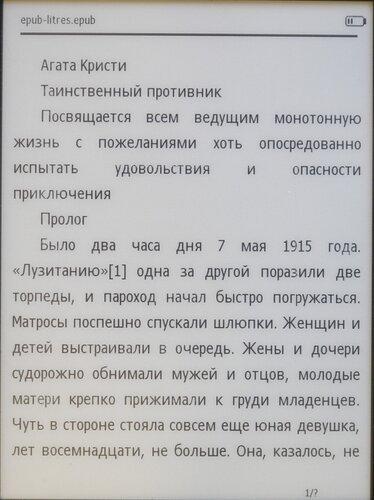 Ritmix RBK-520 - чтение текста в формате epub