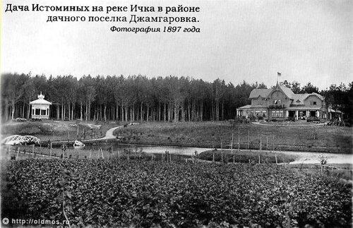 1897 год, Дача Истоминых. Джамгаровка