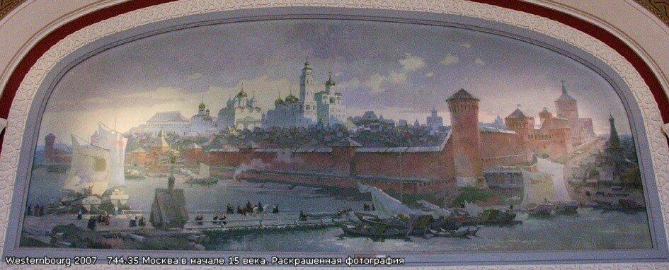 744.35 Москва в нач. XV века