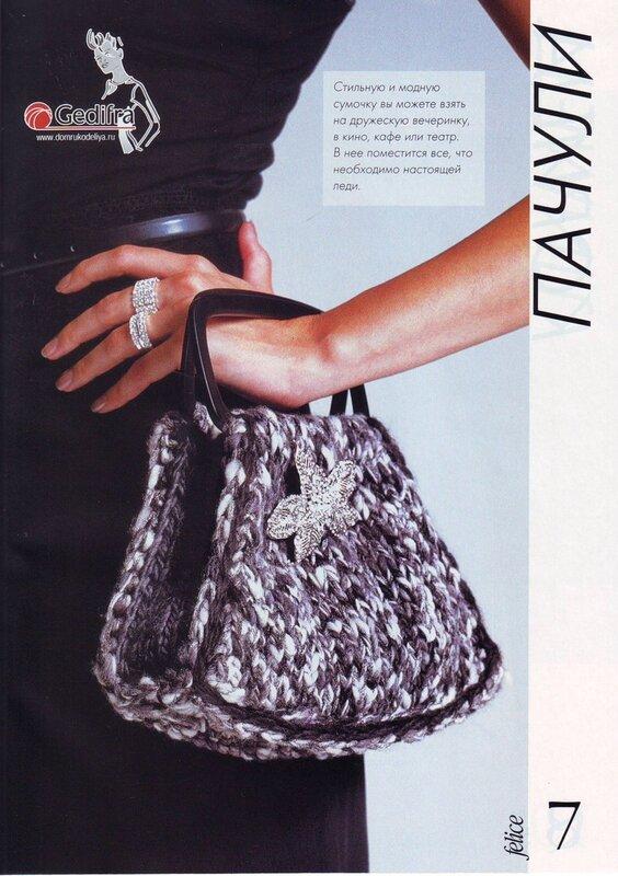 Сумочки, сумочки, сумки.