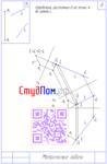 Метрическая задача ГАСУ - расстояние от точки до прямой