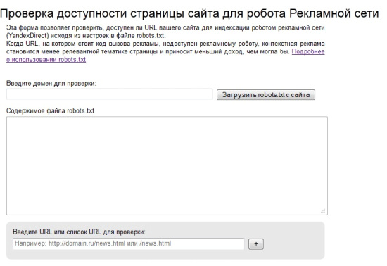 появился новый инструмент «Проверка доступности страниц сайта для робота Рекламной сети»
