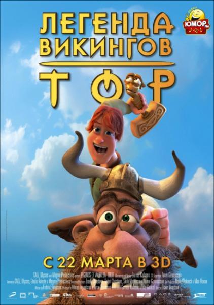 Скачать Тор: Легенда викингов (2011)
