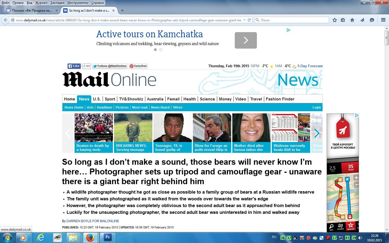 Меня напечатали в Daily Mail