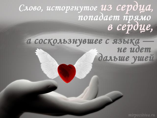 Любовь есть в сердце афоризм