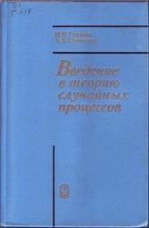 Книга Введение в теорию случайных процессов, Гихман И.И., Скороход Л.В., 1977