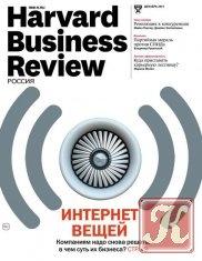 Журнал Книга Harvard Business Review №12 декабрь 2014 Россия