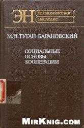 Книга Социальные основы кооперации