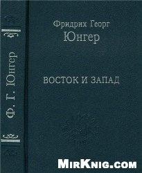 Книга Восток и Запад