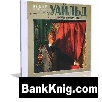 Книга Уайльд Оскар - Портрет Дориана Грея (Aудиокнига)  586,19Мб