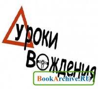 Книга Уроки вождения онлайн