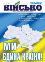 Журнал Військо України №2 2014 pdf 3,63Мб