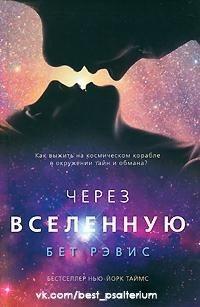 Бет Рэвис Через вселенную
