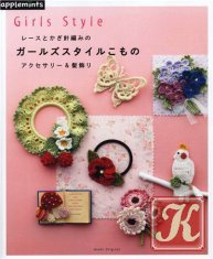 Журнал Книга Asahi Original. Girls Style 2013