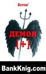 Книга Демон [+] fb2 1,17Мб