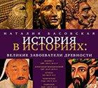 Книга Великие завоеватели древности (аудиокнига mp3)