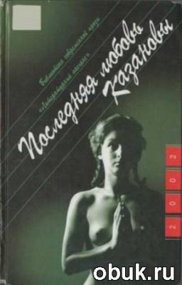 Книга Паскаль Лене - Последняя Любовь Казановы (Аудиокнига)