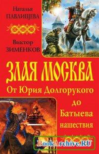 Книга Злая Москва. От Юрия Долгорукого до Батыева нашествия