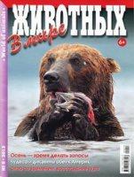 Журнал В мире животных №9 2013